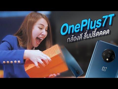 Oneplus 7T มือถืออะไรลื่นปรื้ดลื่นปรื๊ด !! - วันที่ 01 Nov 2019