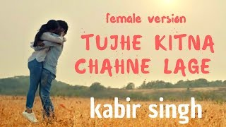 tujhe-kitna-chahne-lage-female-version