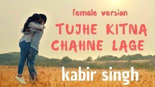 tujhe-kitna-chahne-lage-female-version-lyrics