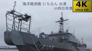 海洋観測艦 AGS-5105 にちなん 四日市港出港