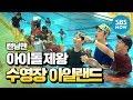 런닝맨 아이돌의 제왕 Game1.수영장 아일랜드 / 'Runningman' Review