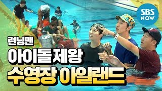 [Running Man] Idol King Game 1. Swimming Pool Island / 'Running Man' Review