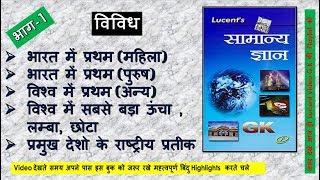 Lucent सामान्य ज्ञान G.K - विविध|| Lucent Video notes||PART-1