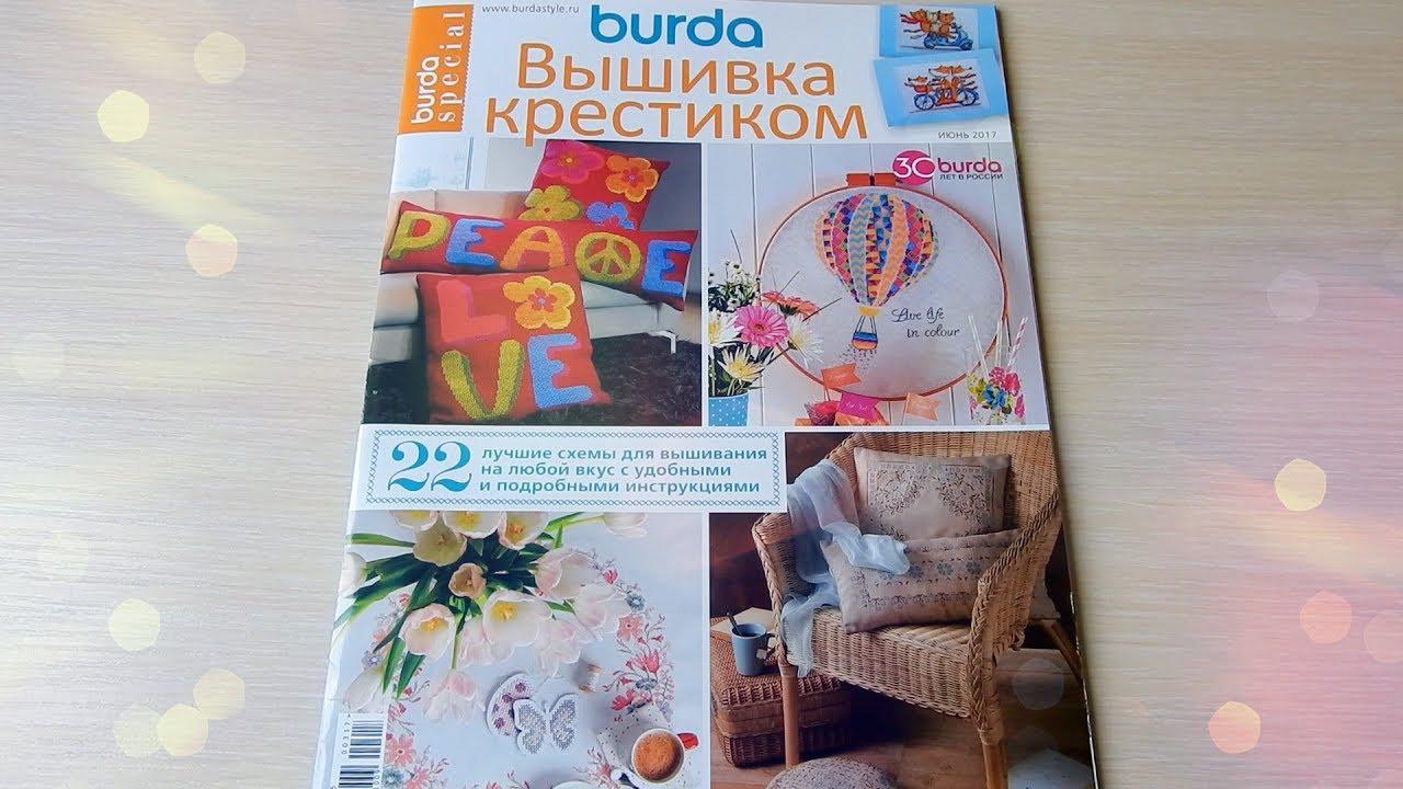 Журналы по вышивке обзор