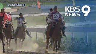 대초원 누비는 칭기즈칸 후예들…'유목민 올림픽' 개막 / KBS뉴스(News)