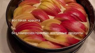 Простая и доступная выпечка🦋#пирог#яблоки#варенец#вкусно