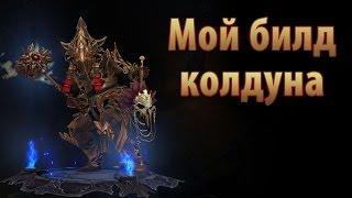 Мой билд колдуна в Diablo III: RoS