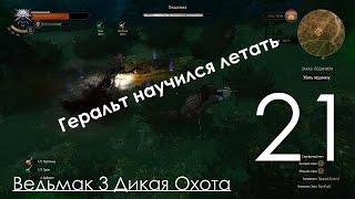 Ведьмак 3 Дикая Охота Прохождение на ПК Часть 21 Заказ Лешачиха 1080p 60fps