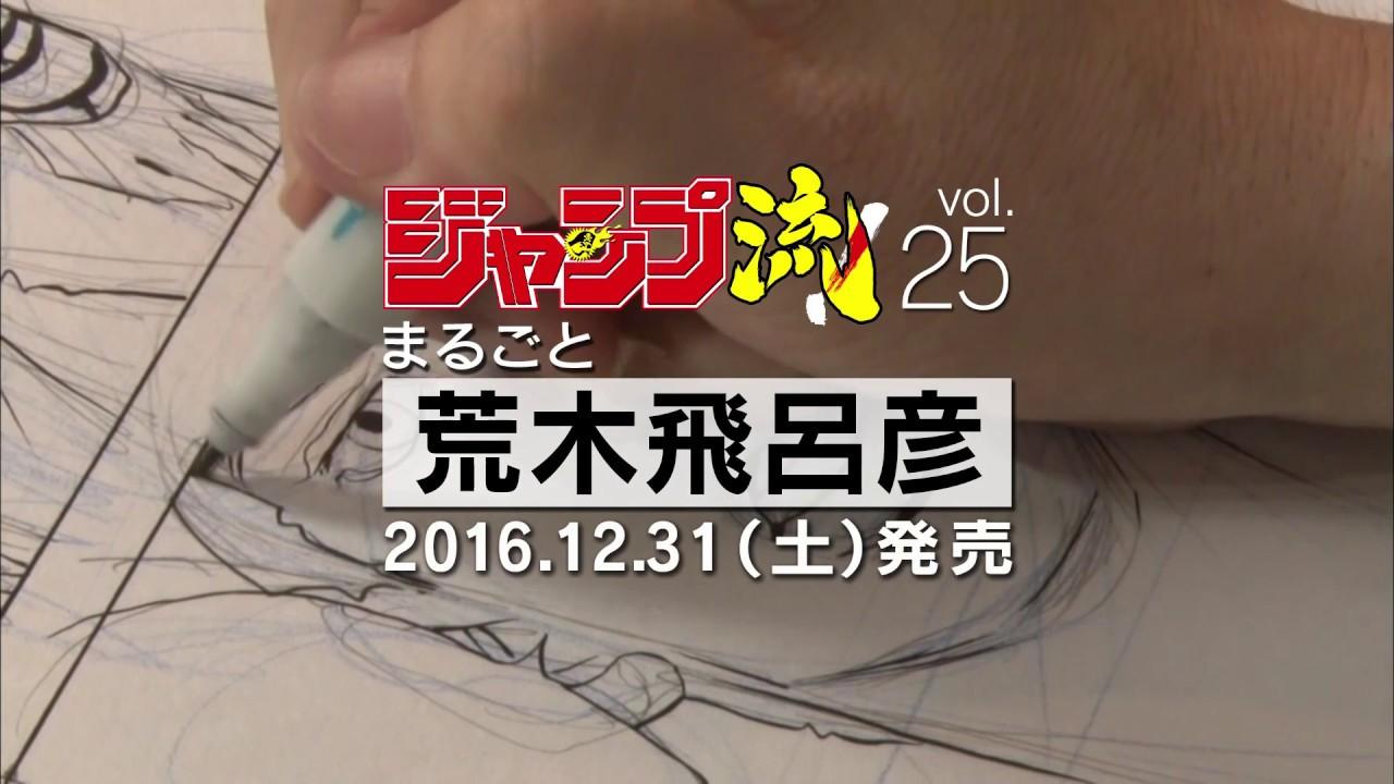 ジャンプ流! vol.25 荒木飛呂彦 作画映像PV 『ジョジョリオン』