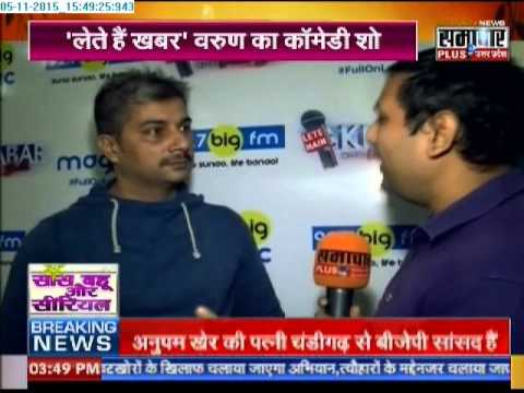 Varun Badola  Exclusive interview on Samachar Plus
