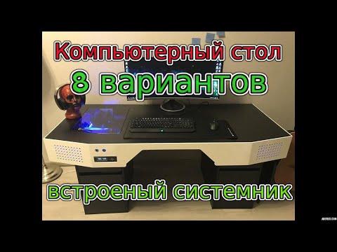 видео: Компьютерный стол своими руками. С встроенными системными блоками. 8 ВАРИАНТОВ!)