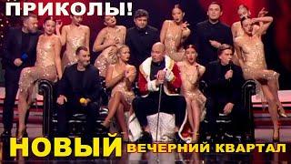 Полный выпуск самого популярного шоу с президентом Украины | РЖАЧНЫЙ Вечерний Квартал 2020