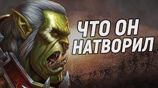 Варок Саурфанг - ПЛОХОЙ? // Wow: Battle for Azeroth