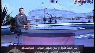 بالفيديو.. مخاليف: وضع قانون موحد لدور العبادة إجراء غير دستوري