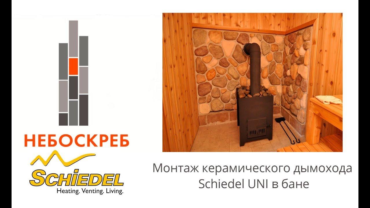 Монтаж керамического дымохода в бане прочистка дымоходов прайс