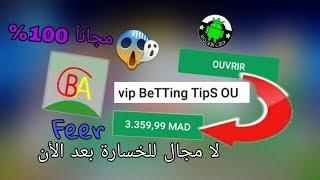 بووم 😱 !! تحميل تطبيق Vip BeTTing TipS OU النسخة المدفوعة مجانآ 100% حمله الأن 💪