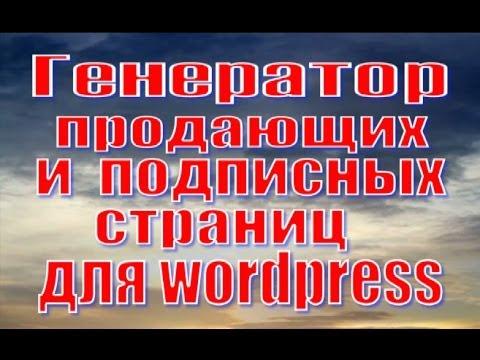 Генератор подписных страниц для wordpress