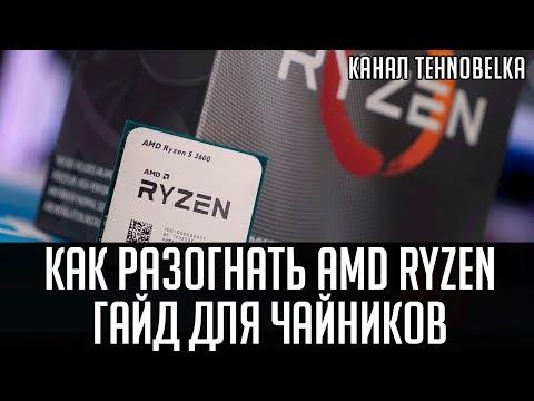 Разгон процессора AMD Ryzen🔥. Подробный гайд для чайников.