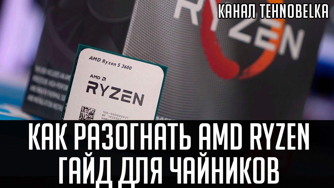 Разгон процессора AMD Ryzen
