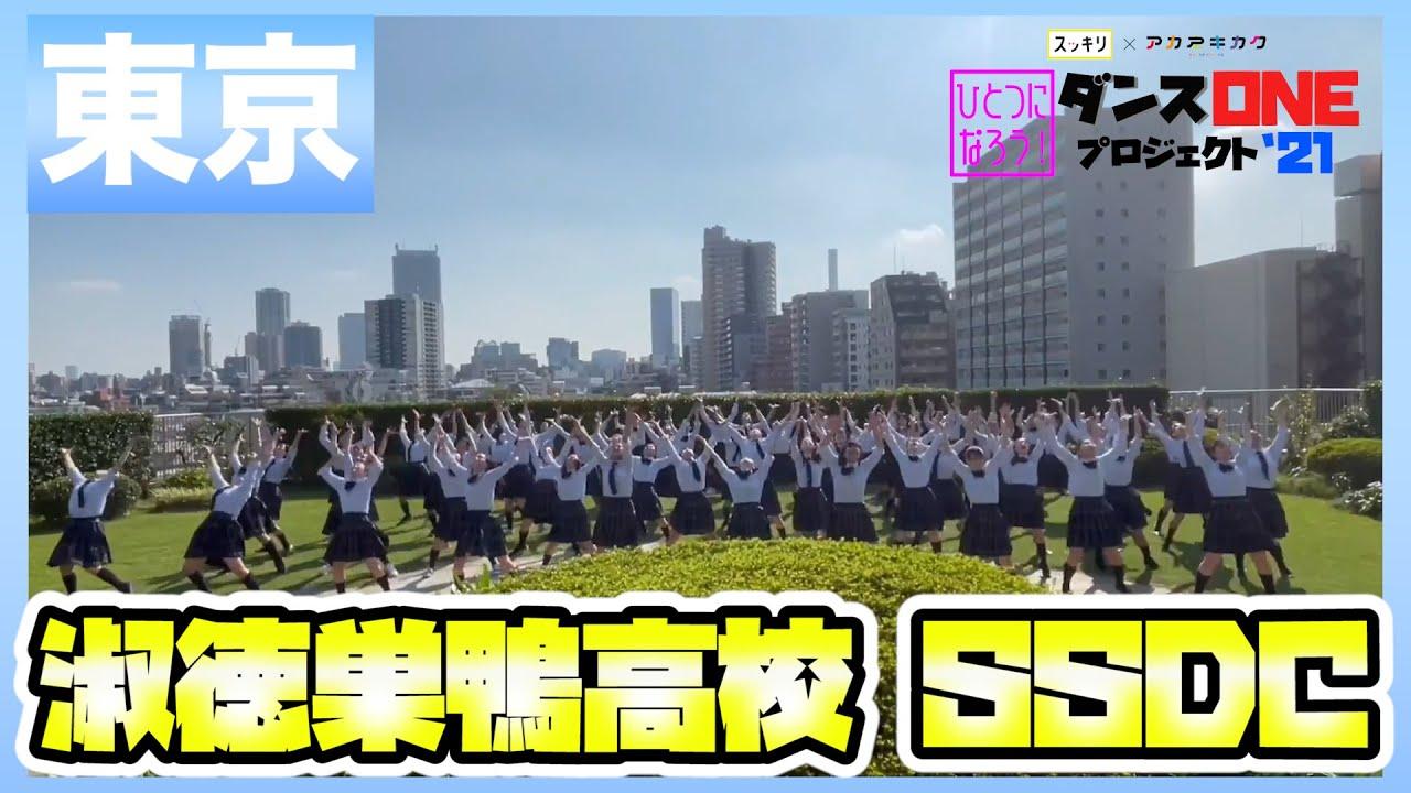 21-062 東京:淑徳巣鴨高校 SSDC【ダンスONE'21】♪群青/YOASOBI