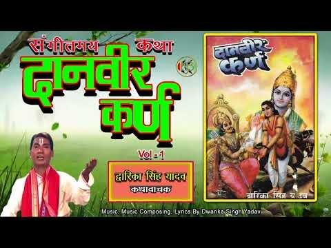Danveer Karan vol 1 संगीतमय प्रवचन दानवीर कर्ण  - Dwarika Singh Yadav - Mp3 Audio Jukebox