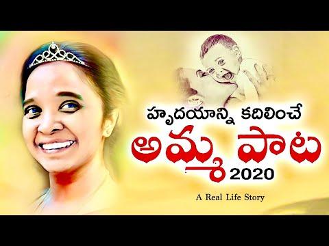 Mother's day special Telugu Song    Amma kosam    David varma    Mothers Day Telugu songs 2018