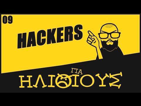 Γιατί Το Δήθεν Hacking Υπολογιστών, Δικτύων, Και Του Facebook Είναι ΓΙΑ ΗΛΙΘΙΟΥΣ!