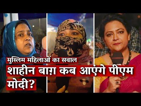 'When Will PM Modi Visit Shaheen Bagh?', Protesting Women Ask I The Wire I Arfa Khanum Sherwani