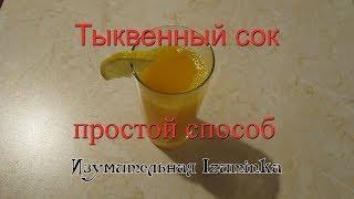 Тыквенный сок простой способ  Готовим вкусно, легко и быстро