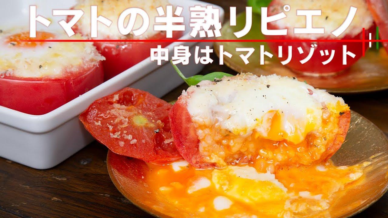 【簡単】映えて美味しい!半熟たまごがトマトライスに絡むトマトの詰め物。【 料理レシピ 】