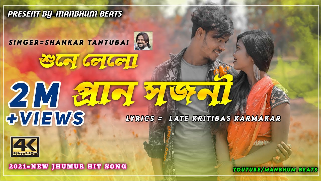Download SUNE LELO PRAN SAJANI    KRITIBAS KARMAKAR    SINGER- SHANKAR TANTUBAI    PURULIA NEW SONG