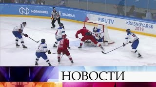 Российская сборная по хоккею завоевала золото Универсиады.