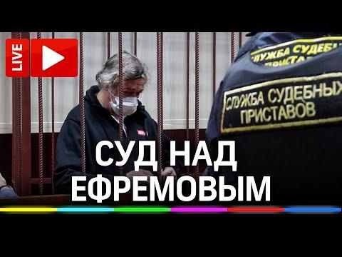 Дело Ефремова: суд по смертельному ДТП. Прямая трансляция с Максимом Селиковым