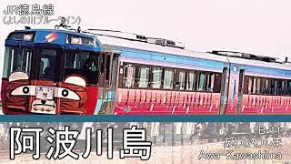 「カラフル×メロディ」の曲でJR高徳線/牟岐線, 阿佐海岸鉄道etc. の駅名を初音ミクと鏡音リンが歌います。