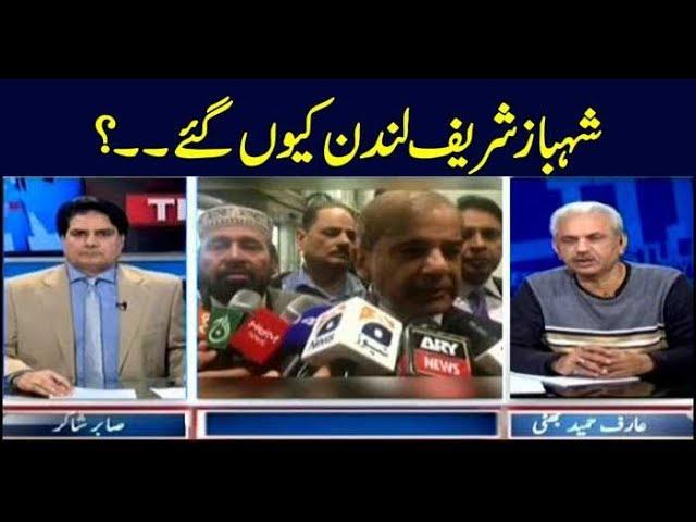 The Reporters | Sabir Shakir | ARYNews | 10 April 2019