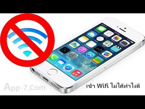 วิธีแก้ปัญหา iPhone เข้า Wifi ไม่ได้