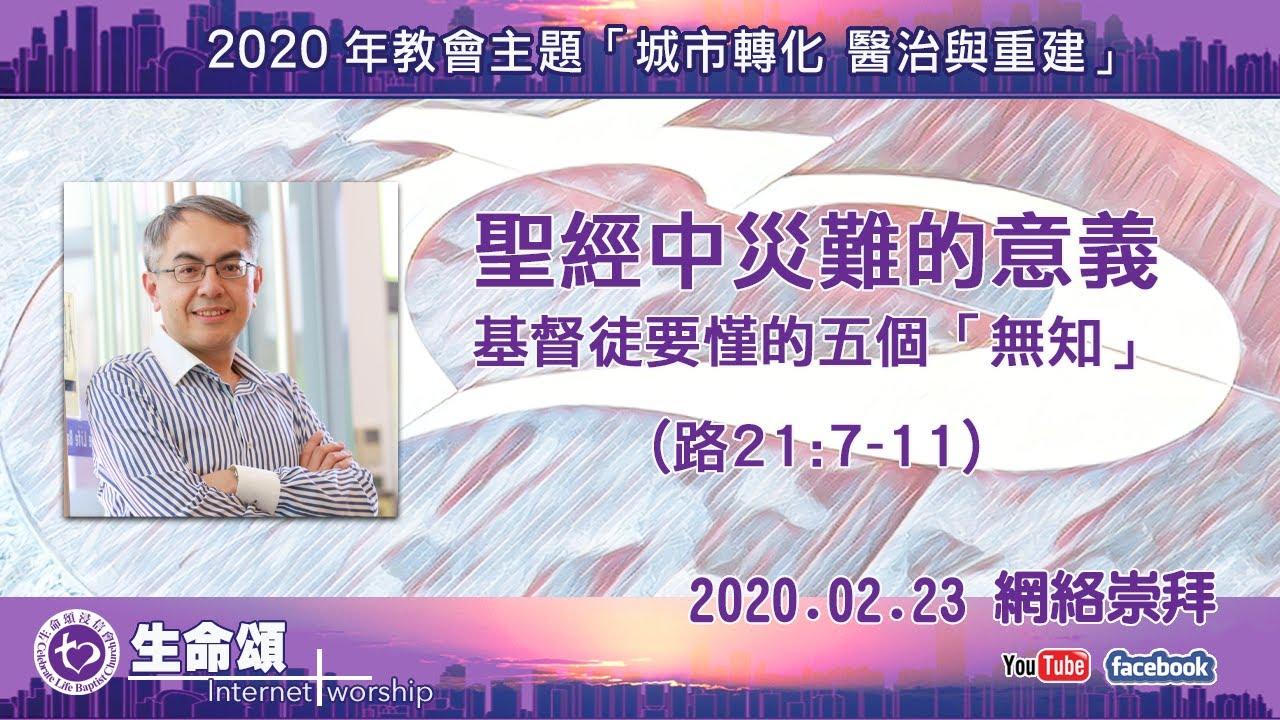 2020年02月23日 【聖經中災難的意義:基督徒要懂的五個「無知」】 | 網絡崇拜 | Online Worship | 生命頌浸信會 - YouTube
