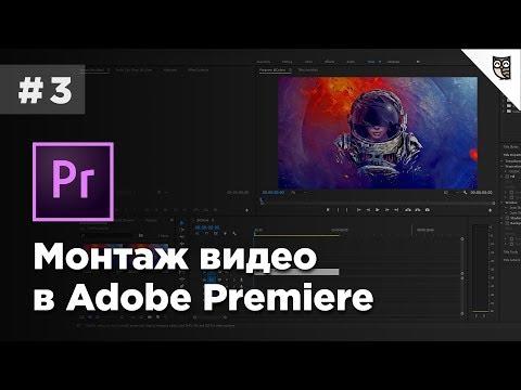 Как объединить видео в adobe premiere pro