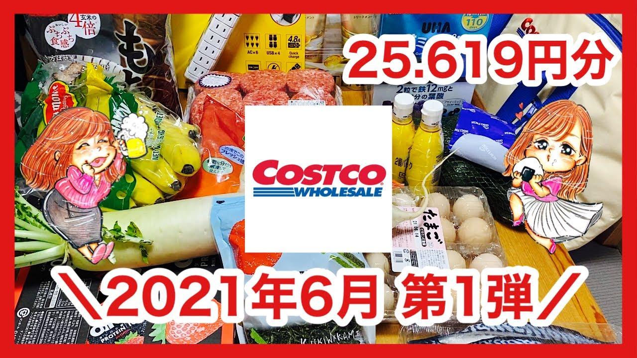 【コストコ】夫婦でアフレコ初挑戦♪/6月購入品第1弾/Costco紹介