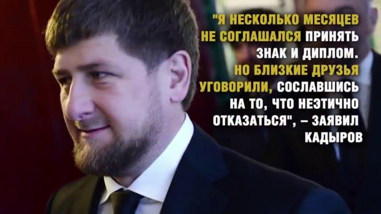 Рамзан Кадыров получил звание почетного академика за  Рамзан Кадыров получил звание почетного академика за восстановление мира и стабильности в Чечне
