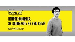 Наріман Дарвішов Нейроекономіка: як впливають на ваш вибір