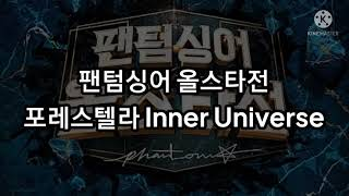 포레의 팬텀싱어 올스타전 마지막 곡 Inner Univ…