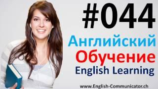 #44 курс английского языка Улан Удэ Мытищи Тобольск Новоалтайск Когалым English