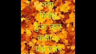 """Ques. & Ans """"KYA NIRASH HUA JAYE""""class 7 hindi  BASANT NCERT"""