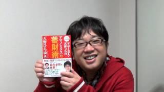キャイ〜ン天野ひろゆきさん新刊『ウドちゃんでもわかる マネー芸人・天...