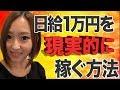 【佐藤凛花のバイナリーオプション】日給1万円を現実的に稼ぐ方法!! - YouTube