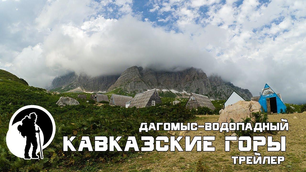 Трейлер пеший поход в Кавказские Горы (Кавказский заповедник)