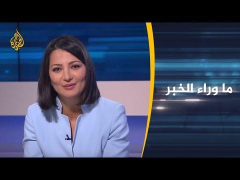 ما وراء الخبر- هل منظومة الدفاع السعودية للعرض فقط؟  - نشر قبل 14 دقيقة