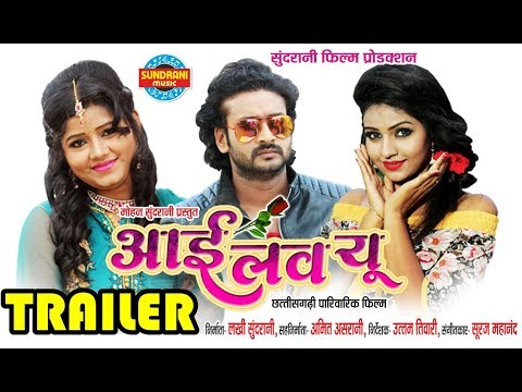 I Love You - आई लव यू - Official Movie Trailer - Mann, Anikriti & Muskan - New Upcoming Movie - 2018