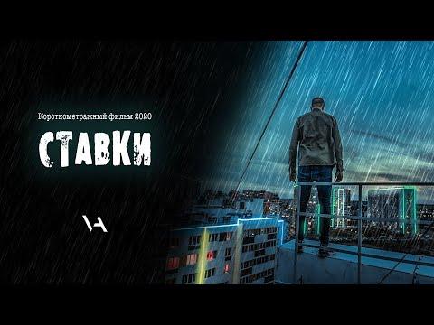 СТАВКИ  | короткометражный фильм 2020
